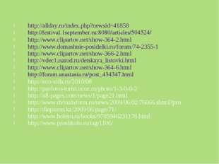 http://allday.ru/index.php?newsid=41858 http://festival.1september.ru:8080/ar