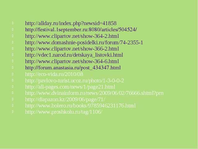 http://allday.ru/index.php?newsid=41858 http://festival.1september.ru:8080/ar...