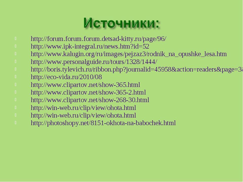 http://forum.forum.forum.detsad-kitty.ru/page/96/ http://www.ipk-integral.ru/...