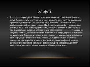 эстафеты Вэстафетахсоревнуются команды, состоящие из четырёх спортсменов (р