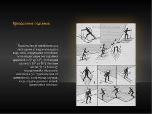 Преодоление подъемов Подъёмы могут преодолеваться либо одним из видов коньков