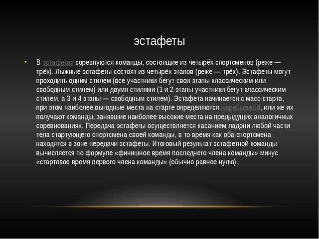 эстафеты Вэстафетахсоревнуются команды, состоящие из четырёх спортсменов (р...