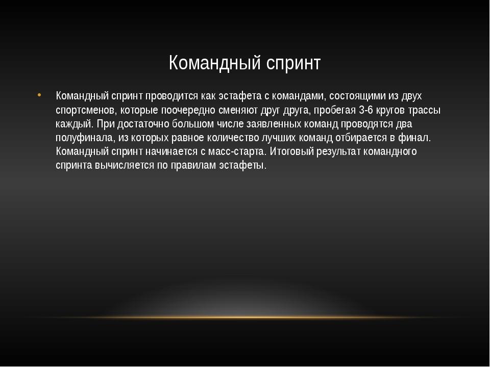 Командный спринт Командный спринт проводится как эстафета с командами, состоя...