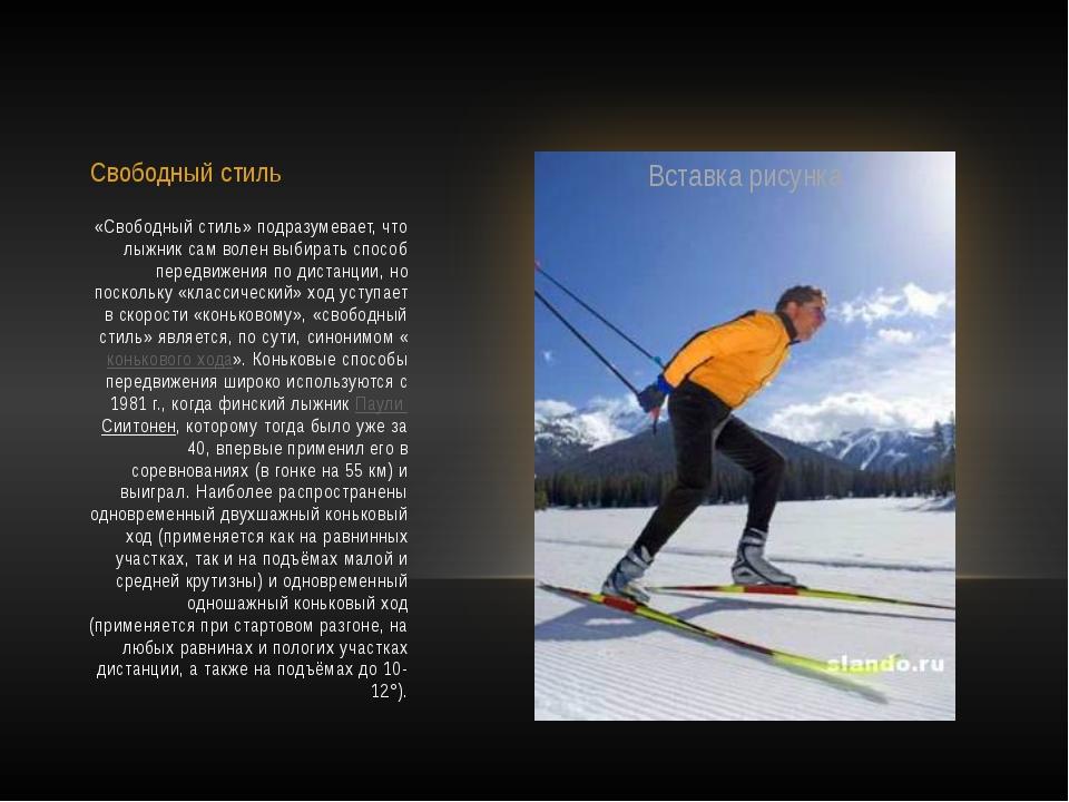 Свободный стиль «Свободный стиль» подразумевает, что лыжник сам волен выбират...