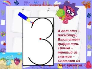 Учимся писать цифру А вот это – посмотри, Выступает цифра три. Тройка – трет