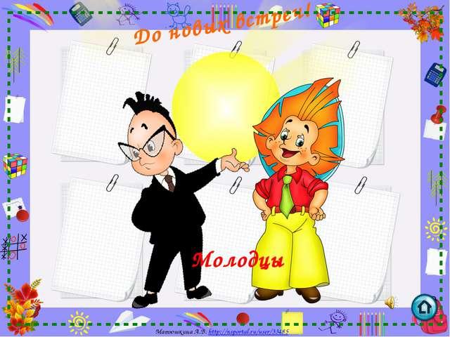 До новых встреч! Молодцы Матюшкина А.В. http://nsportal.ru/user/33485