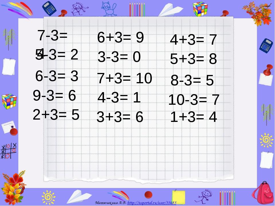 7-3= 4 5-3= 2 6-3= 3 9-3= 6 2+3= 5 6+3= 9 3-3= 0 7+3= 10 4-3= 1 3+3= 6 4+3=...