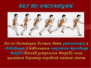 БЕГ ПО ДИСТАНЦИИ бег по дистанции должен быть ритмичным и свободным, с неболь