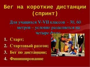 Бег на короткие дистанции (спринт) Для учащихся V-VII классов - 30, 60 метров