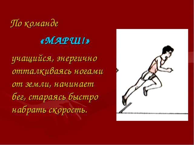 учащийся, энергично отталкиваясь ногами от земли, начинает бег, стараясь быст...