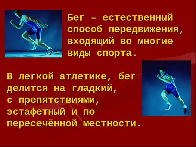 Бег – естественный способ передвижения, входящий во многие виды спорта. В лег...