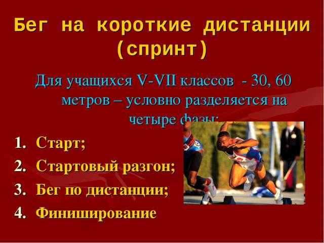 Бег на короткие дистанции (спринт) Для учащихся V-VII классов - 30, 60 метров...