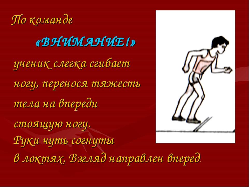 ученик слегка сгибает ногу, перенося тяжесть тела на впереди стоящую ногу. Ру...