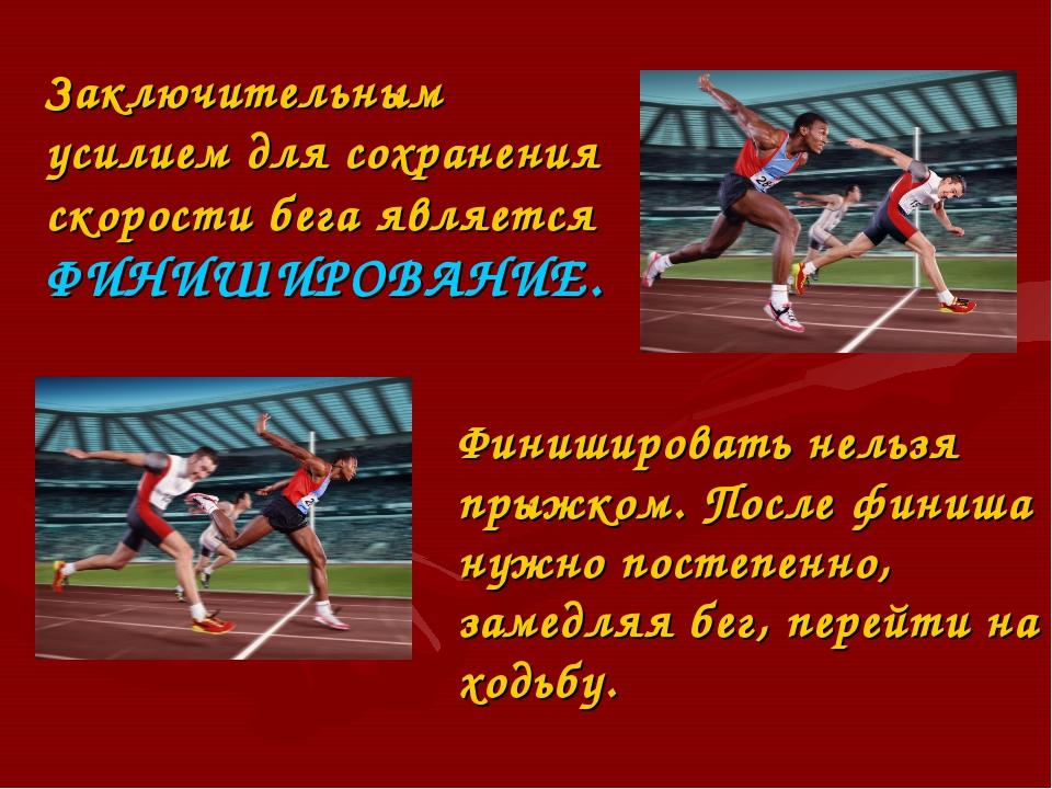 Заключительным усилием для сохранения скорости бега является ФИНИШИРОВАНИЕ. Ф...