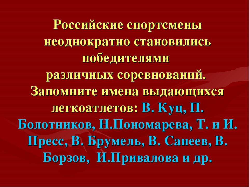 Российские спортсмены неоднократно становились победителями различных соревно...