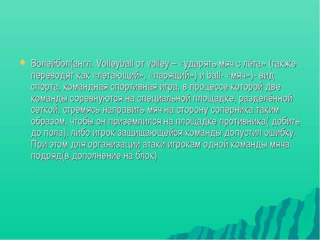 Волейбол(англ. Volleyball от volley – «ударять мяч с лёта» (также переводят к...
