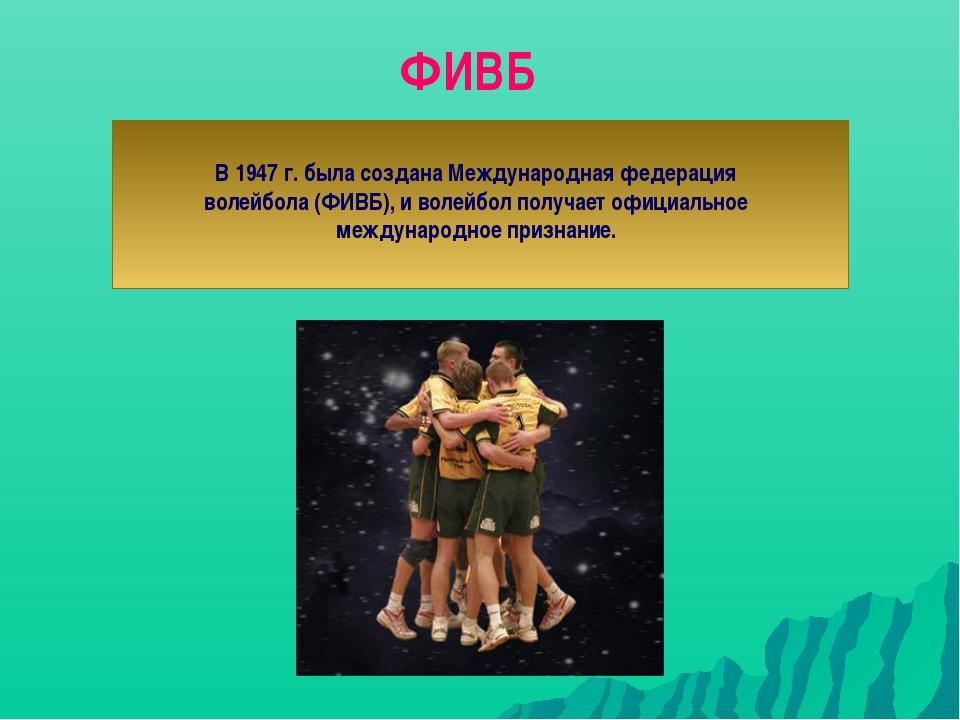 В 1947 г. была создана Международная федерация волейбола (ФИВБ), и волейбол п...