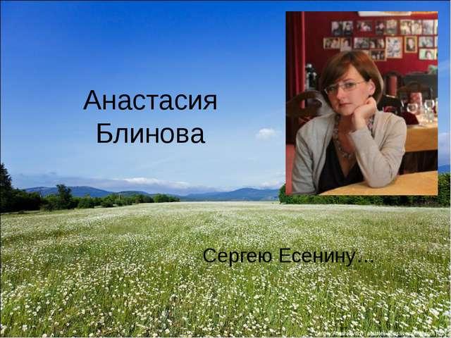 Анастасия Блинова Сергею Есенину…