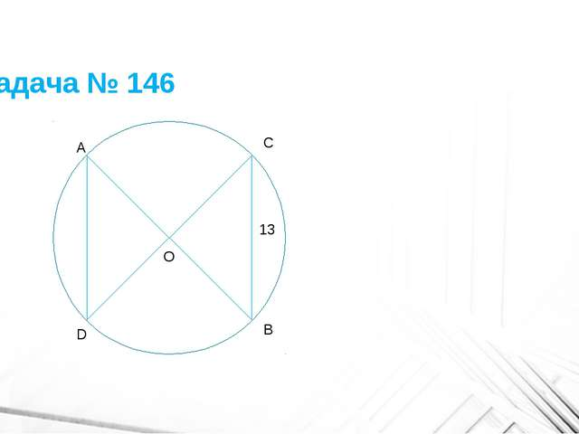Задача № 146 С D О В А 13