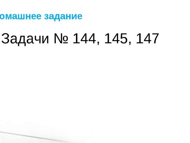 Домашнее задание Задачи № 144, 145, 147