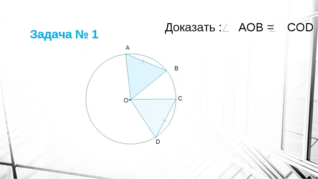 Задача № 1 А В С D О Доказать : AOB = COD