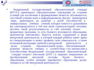 Федеральный государственный образовательный стандарт (ФГОС) ориентирует обра