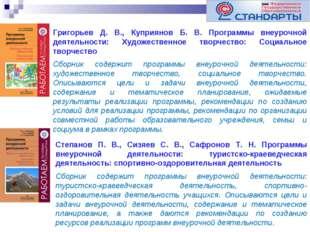 Григорьев Д. В., Куприянов Б. В. Программы внеурочной деятельности: Художеств