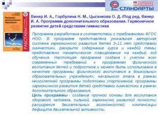Винер И. А., Горбулина Н. М., Цыганкова О. Д. /Под ред. Винер И. А. Программа