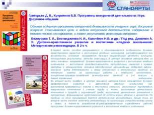 Григорьев Д. В., Куприянов Б.В. Программы внеурочной деятельности: Игра. Досу