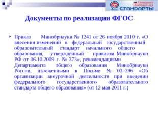 Документы по реализации ФГОС Приказ Минобрнауки № 1241 от 26 ноября 2010 г. «