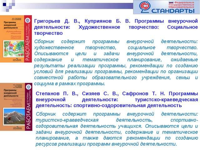 Григорьев Д. В., Куприянов Б. В. Программы внеурочной деятельности: Художеств...