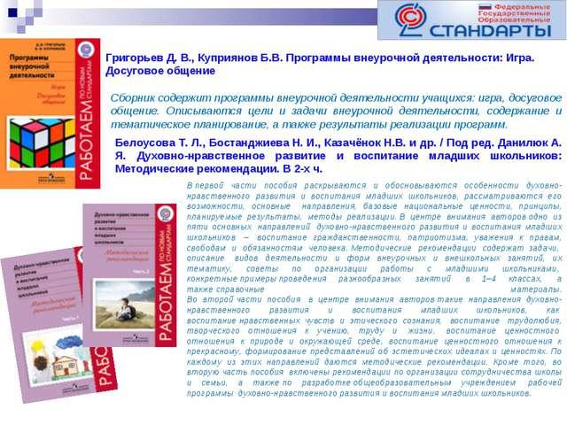 Григорьев Д. В., Куприянов Б.В. Программы внеурочной деятельности: Игра. Досу...
