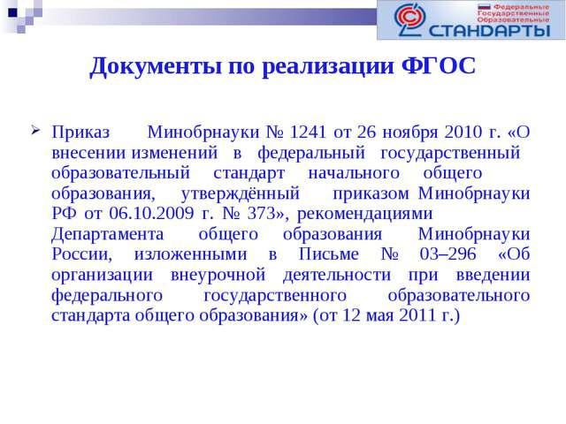 Документы по реализации ФГОС Приказ Минобрнауки № 1241 от 26 ноября 2010 г. «...