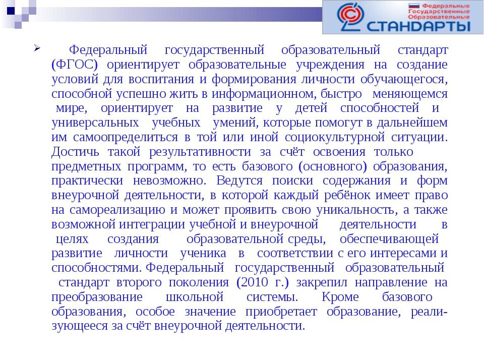 Федеральный государственный образовательный стандарт (ФГОС) ориентирует обра...