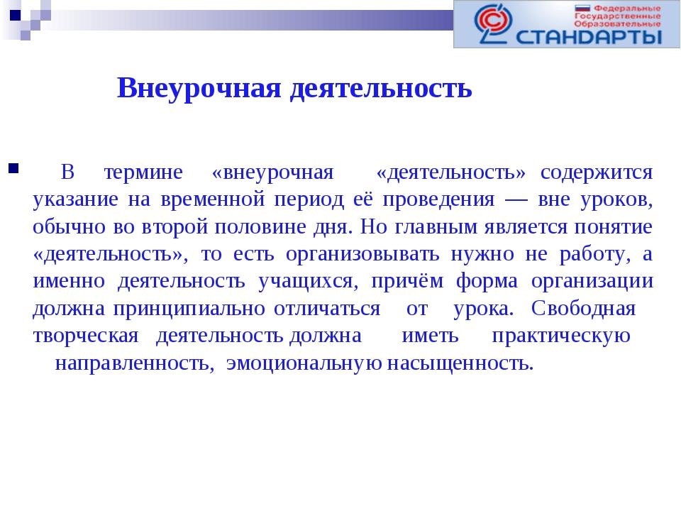В термине «внеурочная «деятельность» содержится указание на временной период...