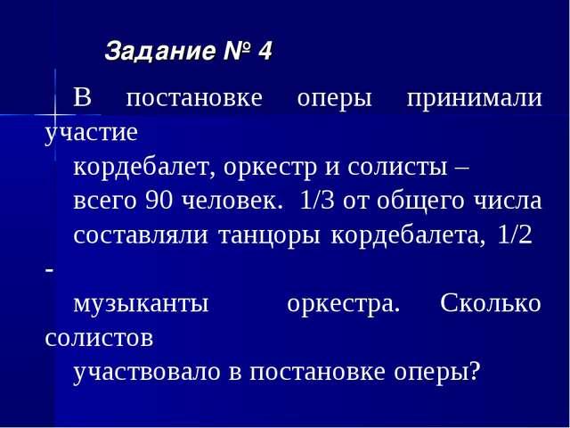 Задание № 4 В постановке оперы принимали участие кордебалет, оркестр и солист...