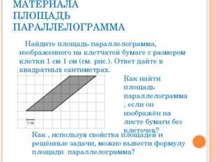 ИЗУЧЕНИЕ НОВОГО МАТЕРИАЛА ПЛОЩАДЬ ПАРАЛЛЕЛОГРАММА Найдите площадь параллелогр