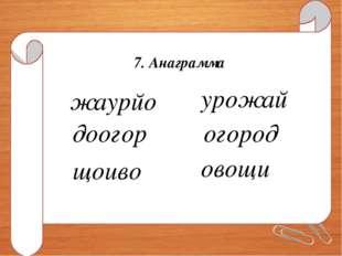 7. Анаграмма урожай жаурйо огород доогор овощи щоиво