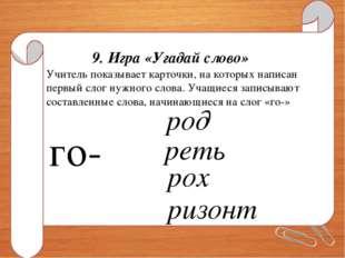 9. Игра «Угадай слово» Учитель показывает карточки, на которых написан первый