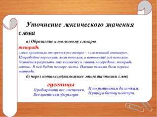 Уточнение лексического значения слова а) Обращение к толковому словарю тетрад
