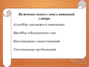 Включение нового слова в активный словарь А) подбор синонимов и антонимов Б)п