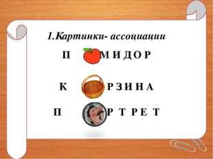 Картинки- ассоциации П М И Д О Р К Р З И Н А П Р Т Р Е Т
