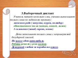3.Выборочный диктант Учитель читает несколько слов, ученики выписывают только