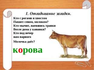 Кто с рогами и хвостом Пахнет сеном, молоком? Кто мычит, наевшись травки Воз
