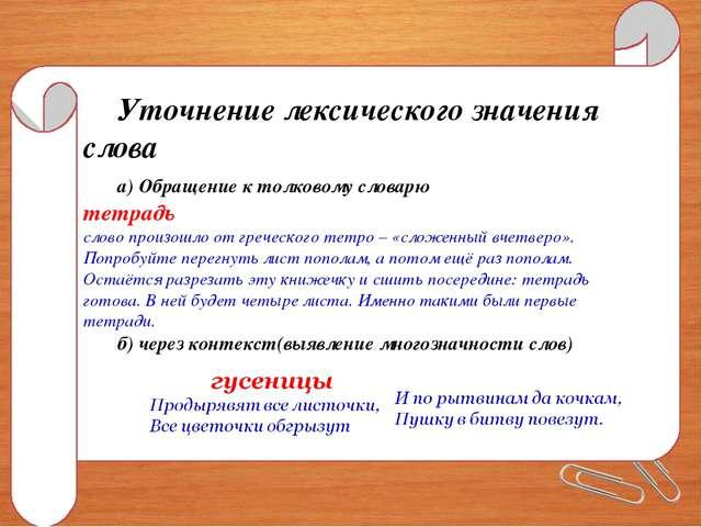Уточнение лексического значения слова а) Обращение к толковому словарю тетрад...