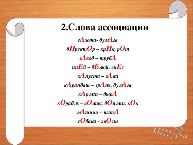 2.Слова ассоциации гАзета- бумАга дИректОр – крИк, рОт зАвод – трубА инЕй – б...