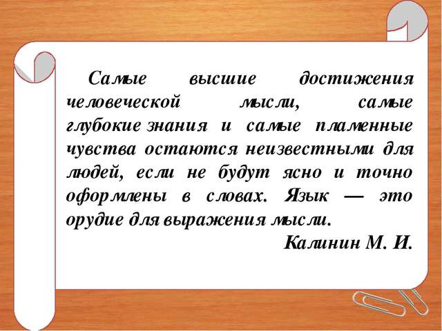 Самые высшие достижения человеческой мысли, самые глубокиезнания и самые пла...
