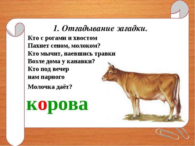 Кто с рогами и хвостом Пахнет сеном, молоком? Кто мычит, наевшись травки Воз...