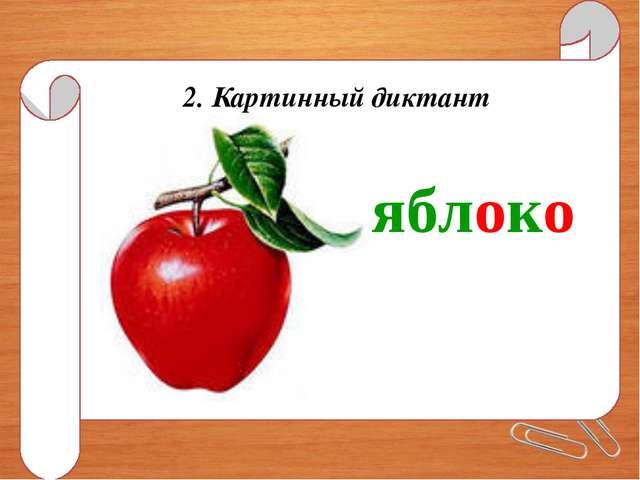 2. Картинный диктант яблоко