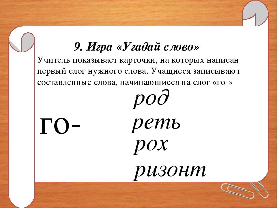9. Игра «Угадай слово» Учитель показывает карточки, на которых написан первый...